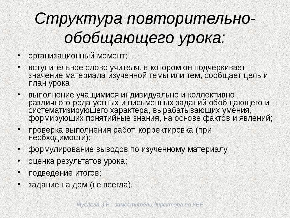 Мусаева З.Р., заместитель директора по УВР Структура повторительно-обобщающе...