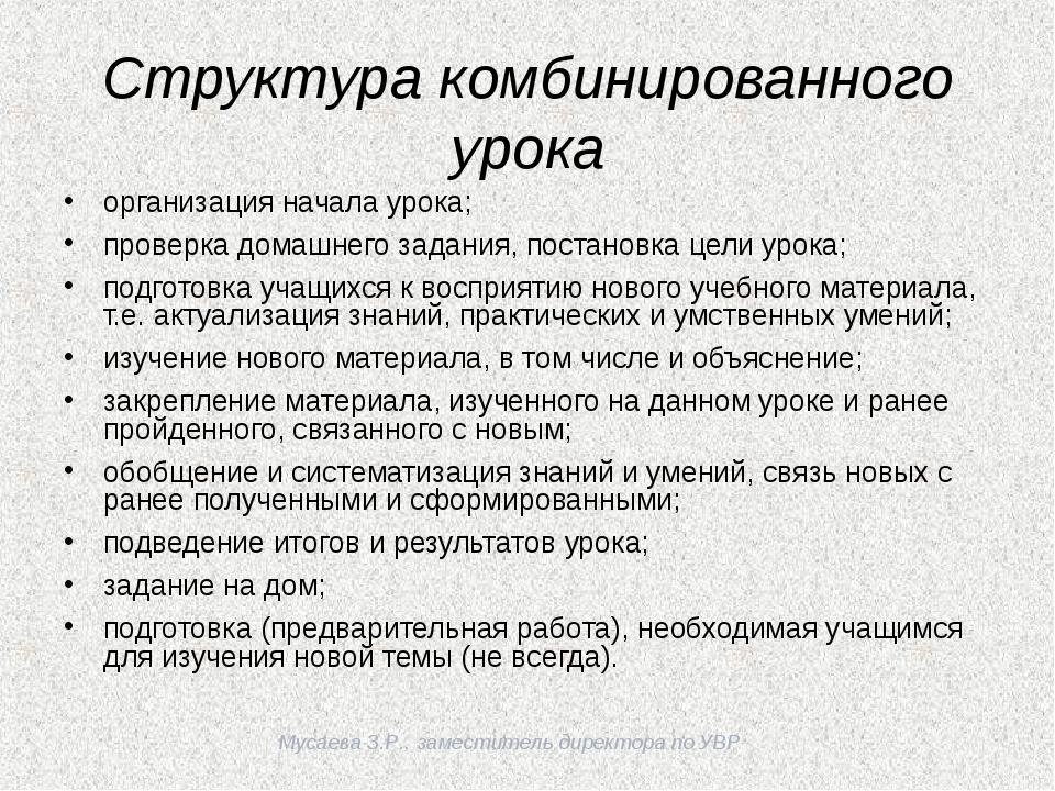 Мусаева З.Р., заместитель директора по УВР Структура комбинированного урока...