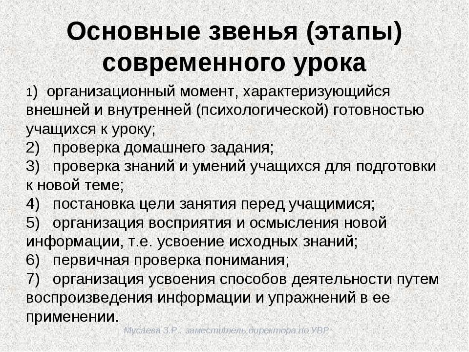 Мусаева З.Р., заместитель директора по УВР Основные звенья (этапы) современн...