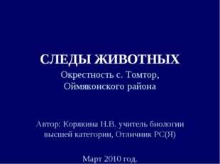 СЛЕДЫ ЖИВОТНЫХ Окрестность с. Томтор, Оймяконского района Автор: Корякина Н.