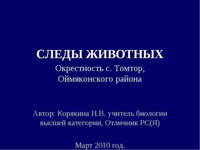 СЛЕДЫ ЖИВОТНЫХ Окрестность с. Томтор, Оймяконского района Автор: Корякина Н....