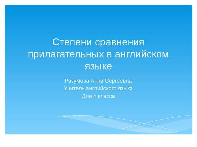 Степени сравнения прилагательных в английском языке Разумова Анна Сергеевна У...