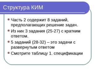 Структура КИМ Часть 2 содержит 8 заданий, предполагающих решение задач. Из ни