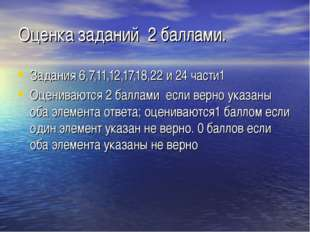 Оценка заданий 2 баллами. Задания 6,7,11,12,17,18,22 и 24 части1 Оцениваются