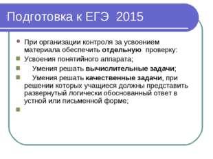 Подготовка к ЕГЭ 2015 При организации контроля за усвоением материала обеспеч