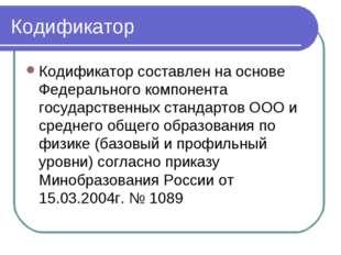 Кодификатор Кодификатор составлен на основе Федерального компонента государст