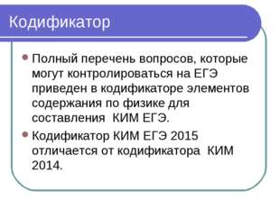 Кодификатор Полный перечень вопросов, которые могут контролироваться на ЕГЭ п