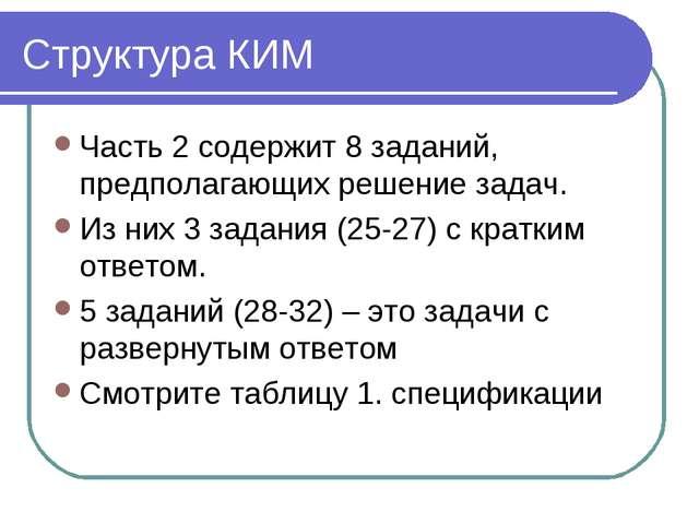 Структура КИМ Часть 2 содержит 8 заданий, предполагающих решение задач. Из ни...