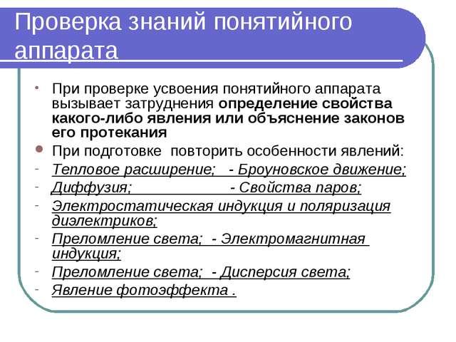 Проверка знаний понятийного аппарата При проверке усвоения понятийного аппара...