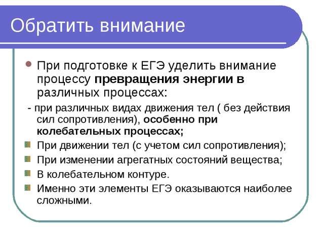 Обратить внимание При подготовке к ЕГЭ уделить внимание процессу превращения...