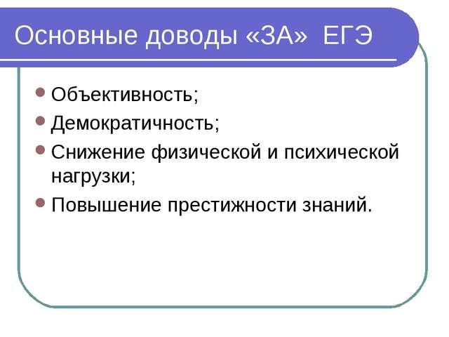 Основные доводы «ЗА» ЕГЭ Объективность; Демократичность; Снижение физической...
