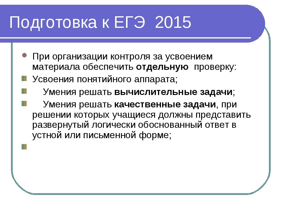 Подготовка к ЕГЭ 2015 При организации контроля за усвоением материала обеспеч...