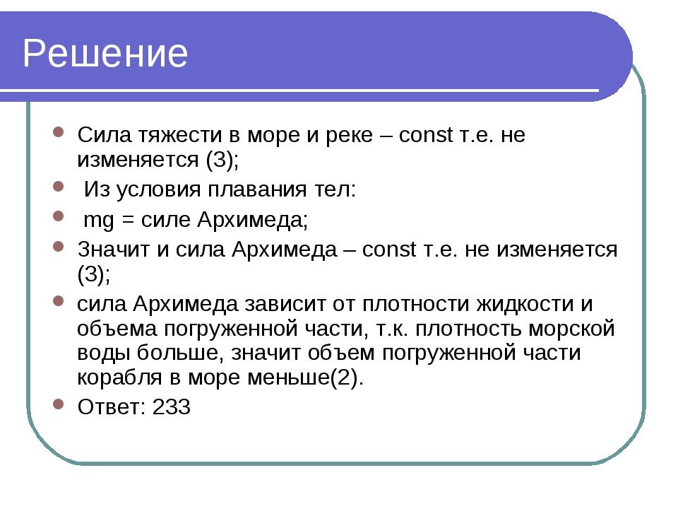 Решение Сила тяжести в море и реке – const т.е. не изменяется (3); Из условия...