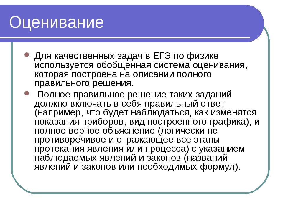 Оценивание Для качественных задач в ЕГЭ по физике используется обобщенная сис...