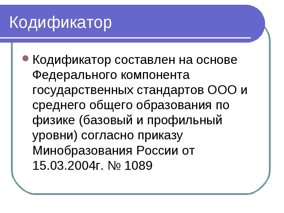 Кодификатор Кодификатор составлен на основе Федерального компонента государст...