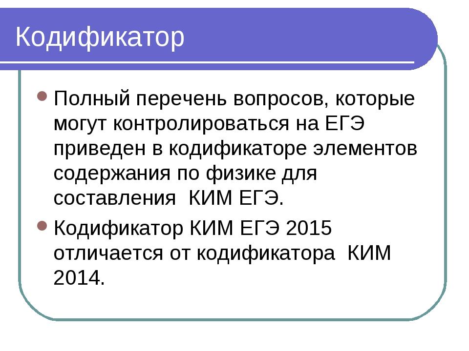 Кодификатор Полный перечень вопросов, которые могут контролироваться на ЕГЭ п...