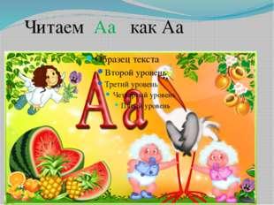 Читаем Aa как Аа