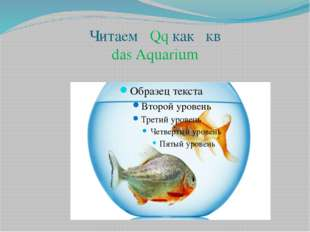 Читаем Qq как кв das Aquarium