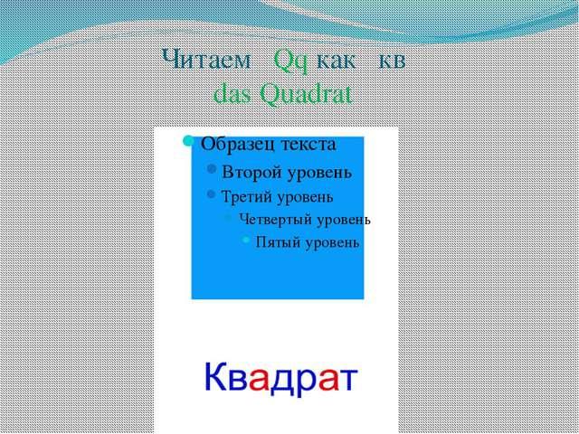 Читаем Qq как кв das Quadrat