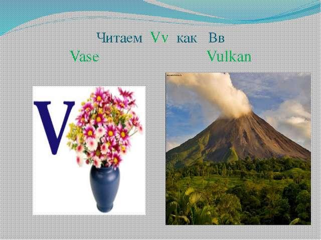 Читаем Vv как Вв Vase Vulkan