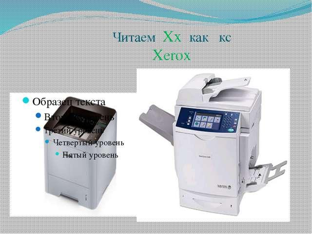 Читаем Xx как кс Xerox