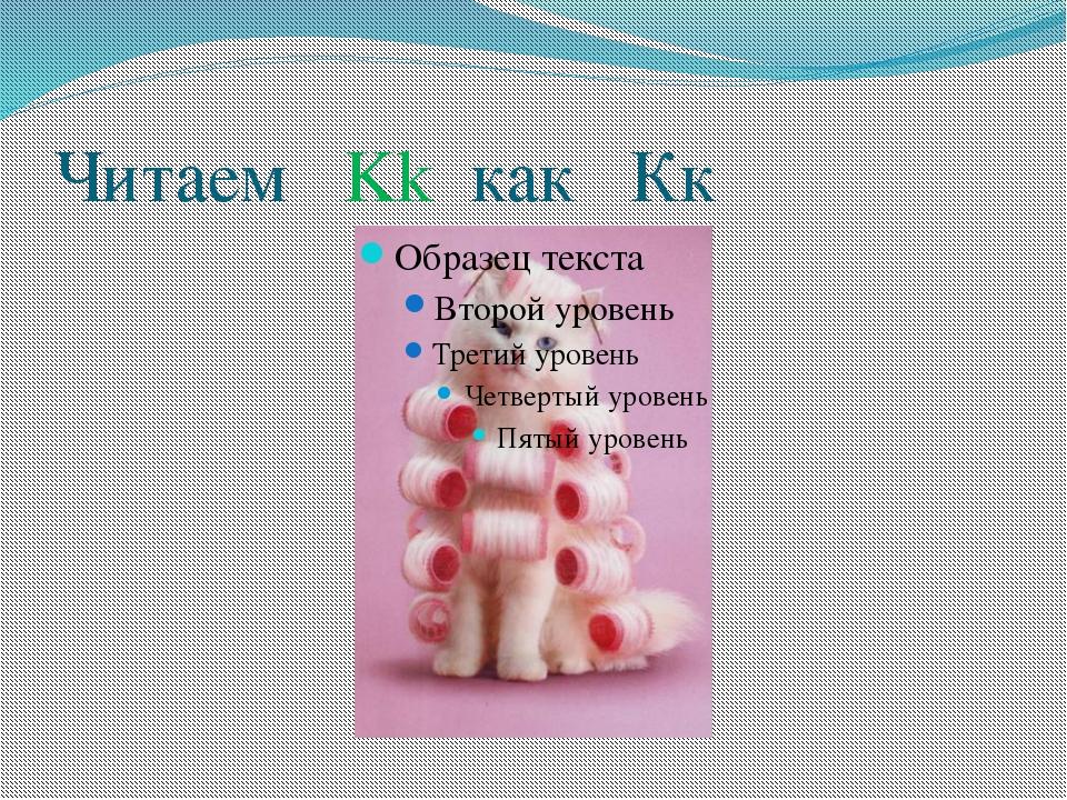 Читаем Kk как Кк