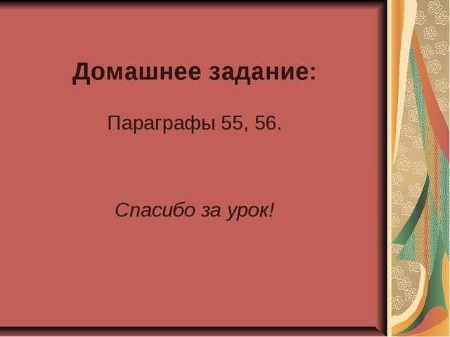 Домашнее задание: Параграфы 55, 56. Спасибо за урок!