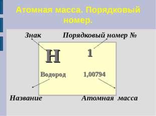 Знак Порядковый номер №  Название  Атомная масса Атомная масса. Порядков