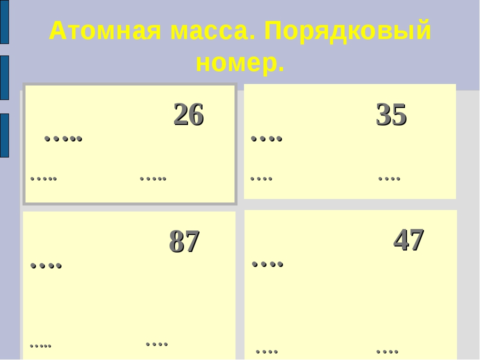 Атомная масса. Порядковый номер. ….. 26 ….. …..  …. 47 …. …. ….  35...