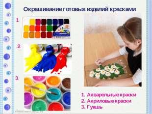 Окрашивание готовых изделий красками 1. 3. 2. Акварельные краски Акриловые кр