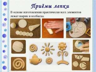 Приёмы лепки В основе изготовления практически всех элементов лежат шарик и к