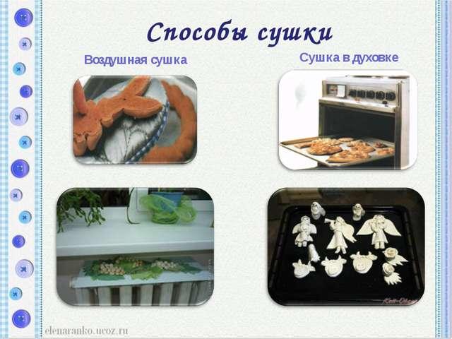 Способы сушки Сушка в духовке Воздушная сушка