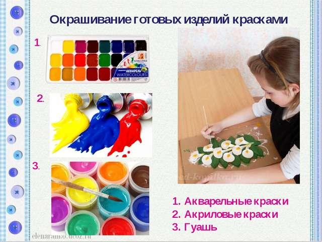 Окрашивание готовых изделий красками 1. 3. 2. Акварельные краски Акриловые кр...