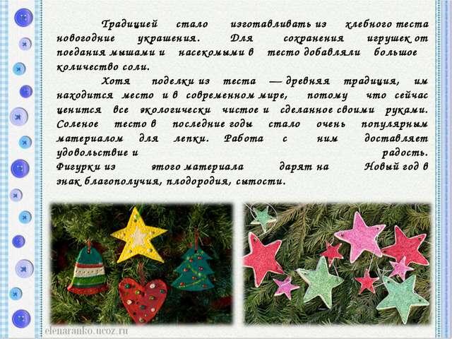 Традицией стало изготавливатьиз хлебноготеста новогодние украшения. Для...