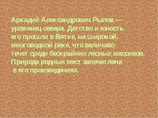 Аркадий Александрович Рылов — уроженец севера. Детство и юность его прошли в