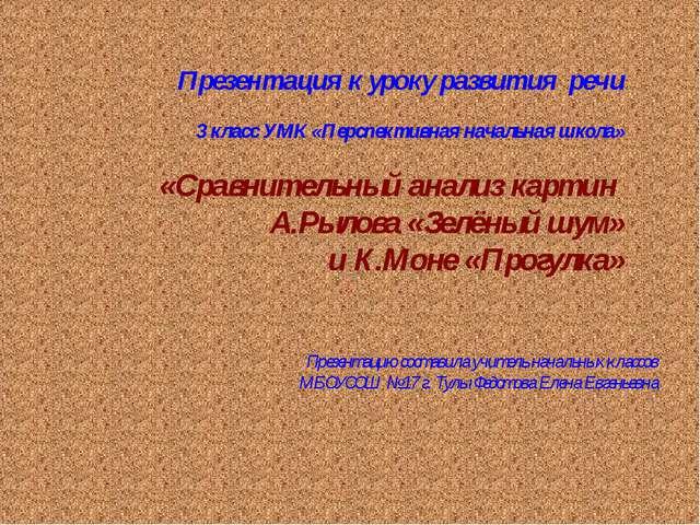 Презентация к уроку развития речи 3 класс УМК «Перспективная начальная школа»...