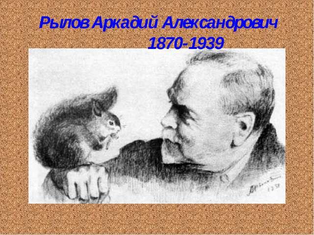 Рылов Аркадий Александрович 1870-1939