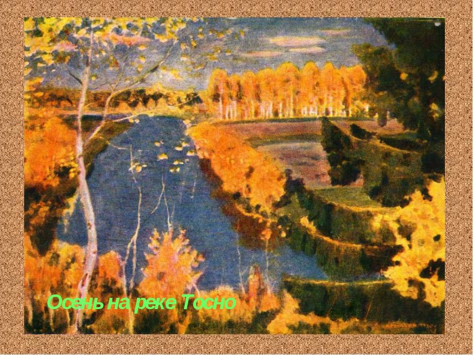 Осень на реке Тосно