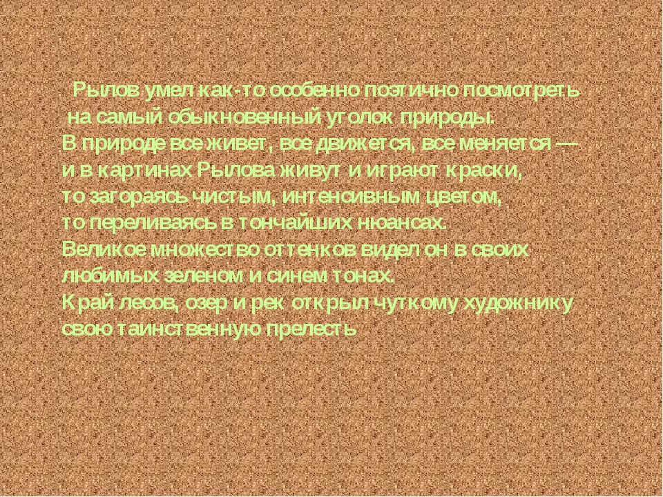 Рылов умел как-то особенно поэтично посмотреть на самый обыкновенный уголок...
