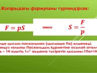 Жоғарыдағы формуланы түрлендірсек: немесе