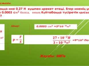Есеп шығару мысалы. Шешуі: Жауабы: 9МПа