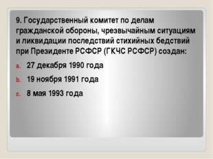 9. Государственный комитет по делам гражданской обороны, чрезвычайным ситуац