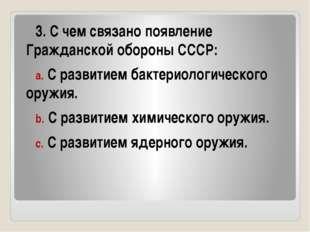3. С чем связано появление Гражданской обороны СССР: С развитием бактериолог