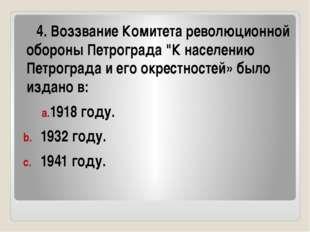 """4. Воззвание Комитета революционной обороны Петрограда """"К населению Петрогра"""