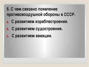 5. С чем связано появление противовоздушной обороны в СССР. С развитием кора
