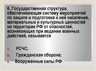 6. Государственная структура, обеспечивающая систему мероприятий по защите и