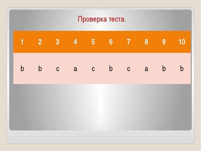 Проверка теста. 1 2 3 4 5 6 7 8 9 10 b b c a c b c a b b