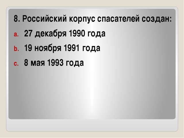 8. Российский корпус спасателей создан: 27 декабря 1990 года 19 ноября 1991...