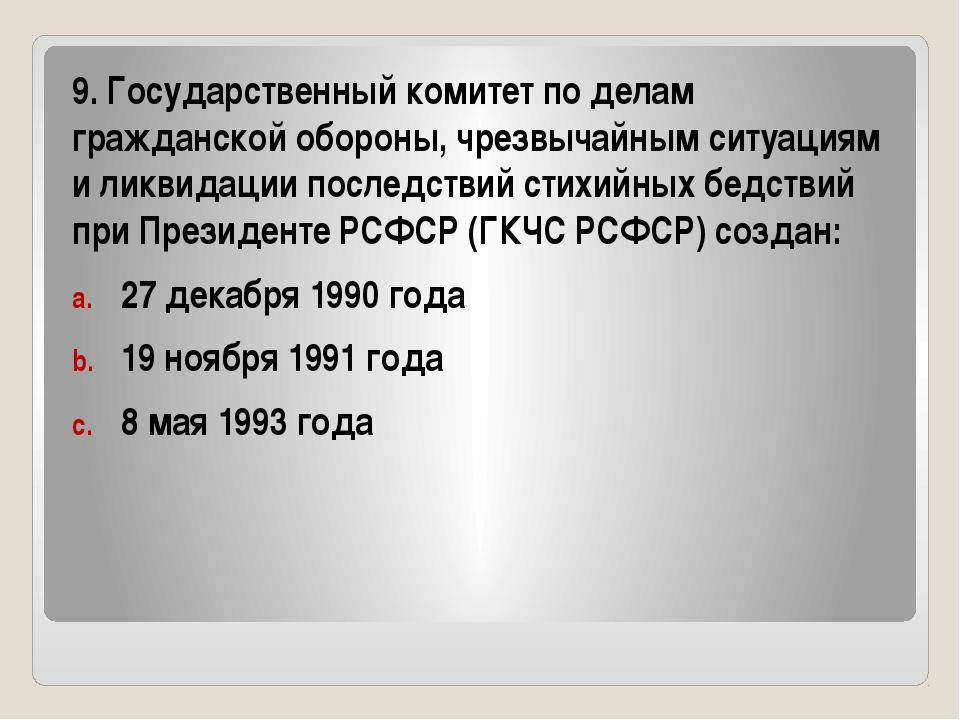 9. Государственный комитет по делам гражданской обороны, чрезвычайным ситуац...