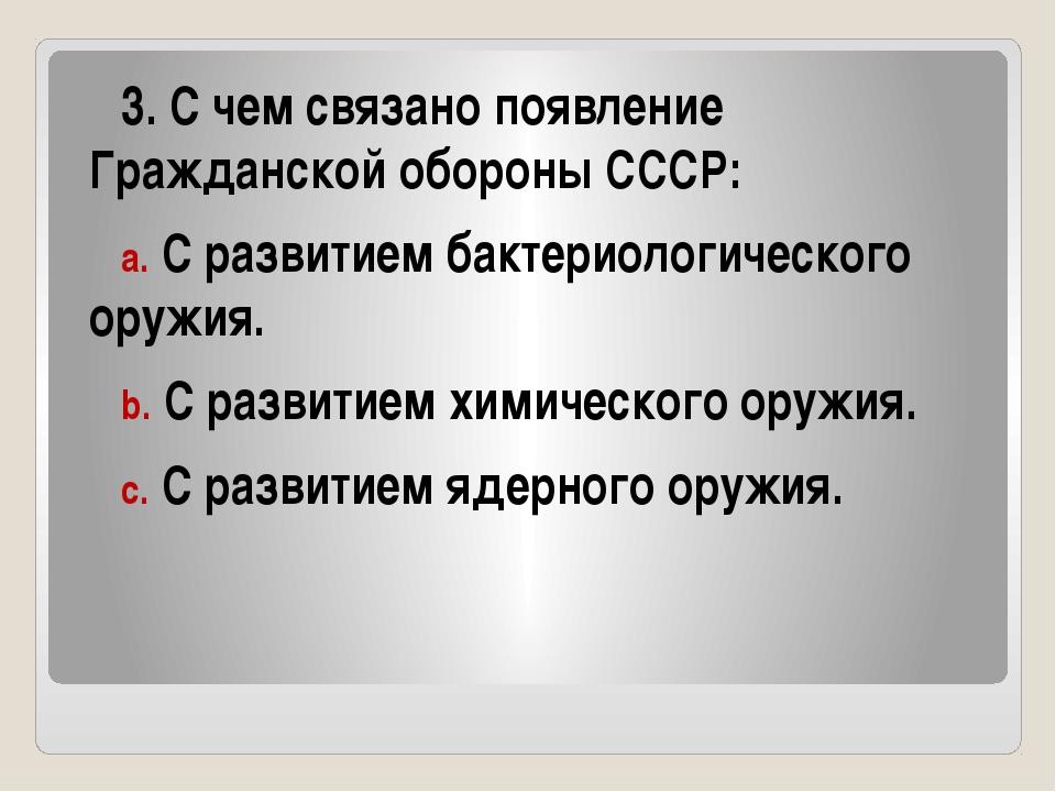 3. С чем связано появление Гражданской обороны СССР: С развитием бактериолог...